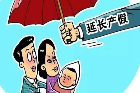 专家建议延长父亲陪产假 深扒各国鼓励生育背后手段