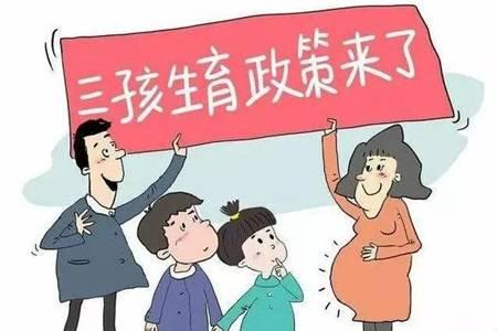 曝5.31后均可生三孩 女方可享受产假98天