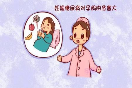 妊娠期糖尿病怎么办如何控制 生完孩子不良症状可以恢复吗