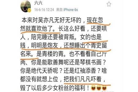 作家六六资料简介被指三观不正 因力挺吴亦凡微博遭禁言道歉