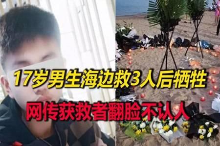 17岁男生因救3个姑娘牺牲 溺水时应该如何自救与施救