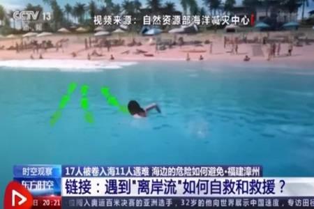 福建漳州17人落水11人遇难 不小心落水应该如何自救