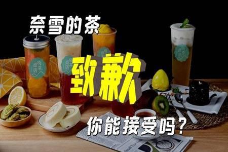 奈雪的茶回应蟑螂乱爬问题 网红餐饮品牌为何屡现卫生问题