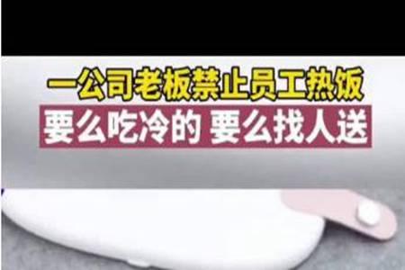杭州公司老板禁止员工热饭 如何看待老板禁止员工热饭是气话