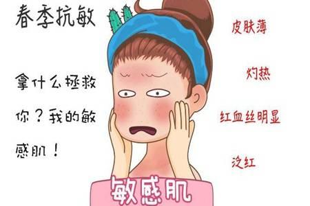 坏情绪也是过敏原多离谱 过敏都有哪些症状如何预防