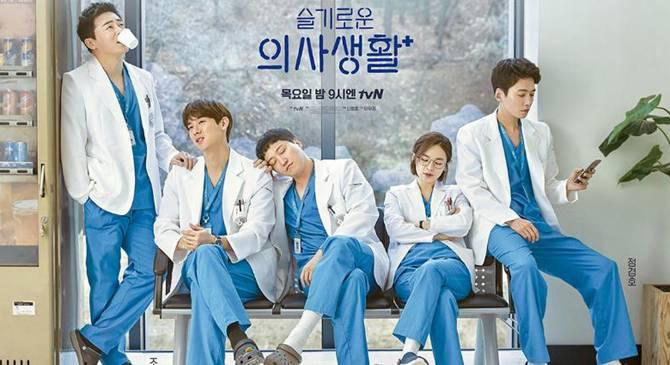 机智的医生生活2豆瓣评分9.5 第二季蔡颂和最后与谁在一起了