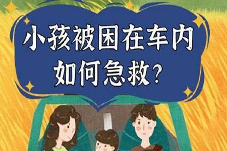 深圳小孩被锁车内窒息身亡 如何避免涉事父母会被判刑吗