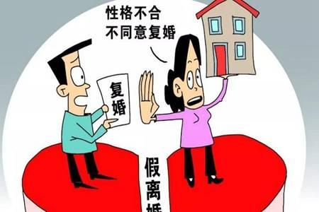 夫妻为买学区房假离婚成真 这是咋回事离婚财产分割还有效吗