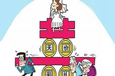 如何评价天价彩礼 婚俗陋习都有哪些为何遭抨击