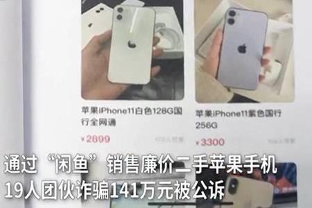 闲鱼卖货技巧套路曝光引热议 微博回应否认低价团伙诈骗