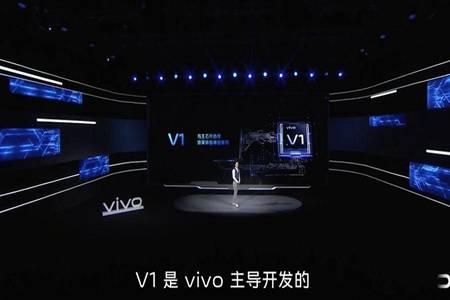 如何评价vivo自研芯片v1 国产芯片能否弯道超车有何意义