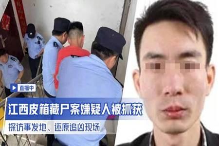 江西皮箱藏尸案嫌疑人谢磊已抓获 泰和9.07故意杀人案详情介绍