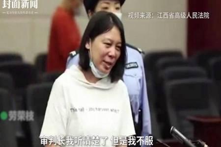 劳荣枝案件详细经过被判死刑 美女蛇劳荣枝上诉改判机率大吗