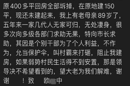 """""""四邻协议""""究竟是什么 莆田平海欧金中事件主要矛盾原因深扒"""