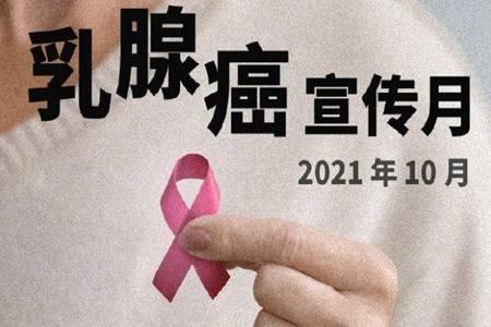乳腺癌高危因素是什么 早期信号有哪些如何治愈